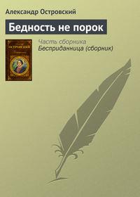 Островский, Александр  - Бедность не порок