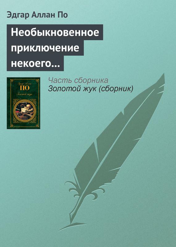 Обложка книги Необыкновенное приключение некоего Ганса Пфааля, автор По, Эдгар Аллан