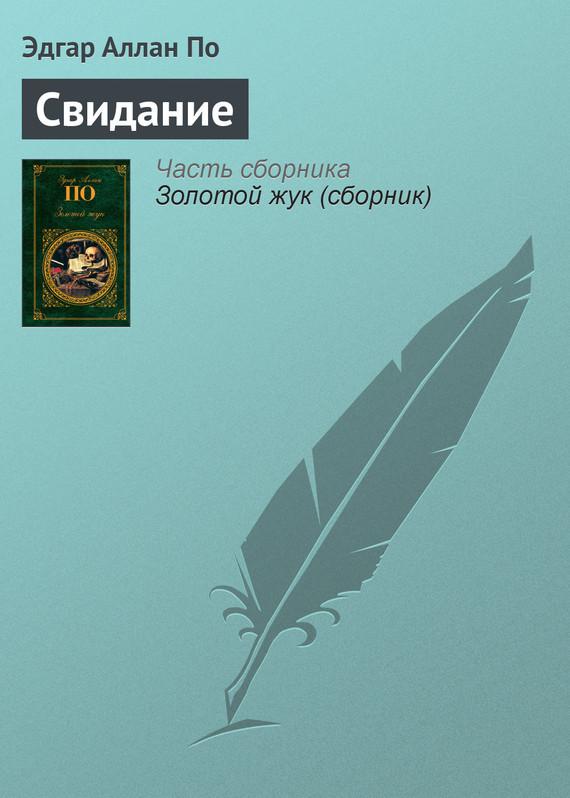 Обложка книги Свидание, автор По, Эдгар Аллан