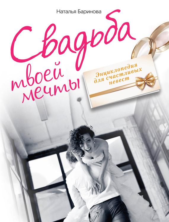 Свадьба твоей мечты. Энциклопедия для счастливых невест - Наталья Баринова