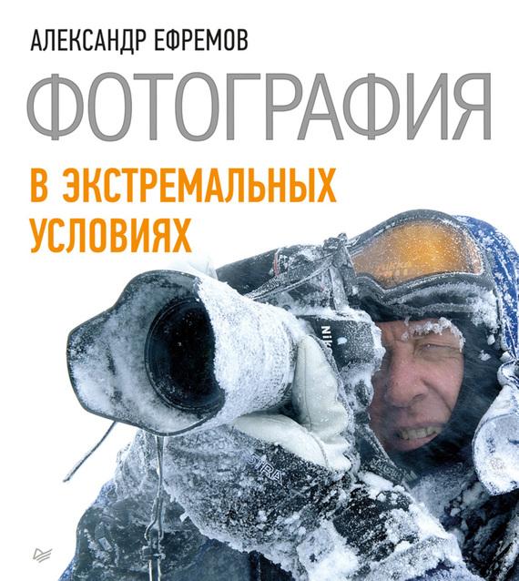 Александр Ефремов Фотография в экстремальных условиях