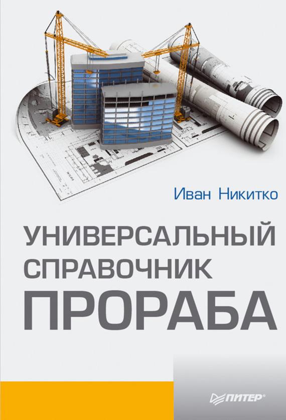 Универсальный справочник прораба - Иван Никитко