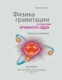 Паленко, Николай  - Физика гравитации и структура атомного ядра. Просто о сложном
