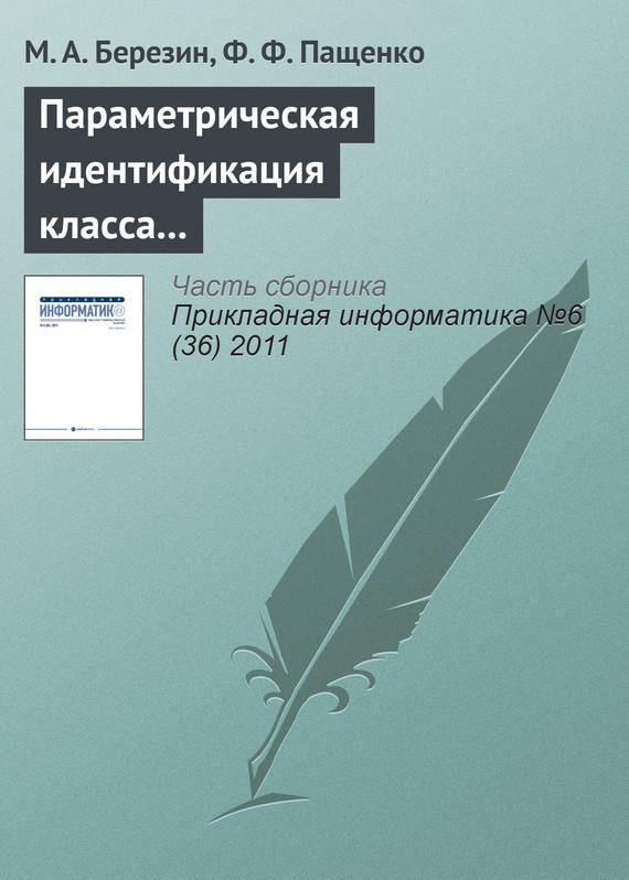М. А. Березин бесплатно