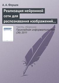 Ферцев, А. А.  - Реализация нейронной сети для распознавания изображений с помощью технологии NVIDIA CUDA