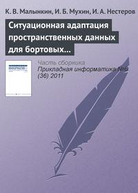 Малынкин, К. В.  - Ситуационная адаптация пространственных данных для бортовых геоинформационных задач
