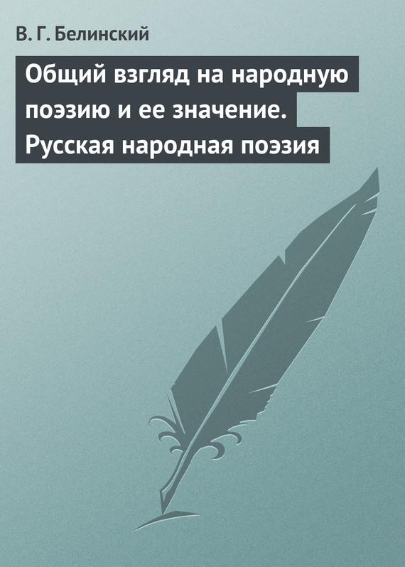 Общий взгляд на народную поэзию и ее значение. Русская народная поэзия