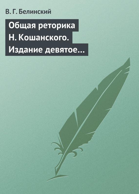 Скачать Общая реторика Н. Кошанского. Издание девятое бесплатно В. Г. Белинский