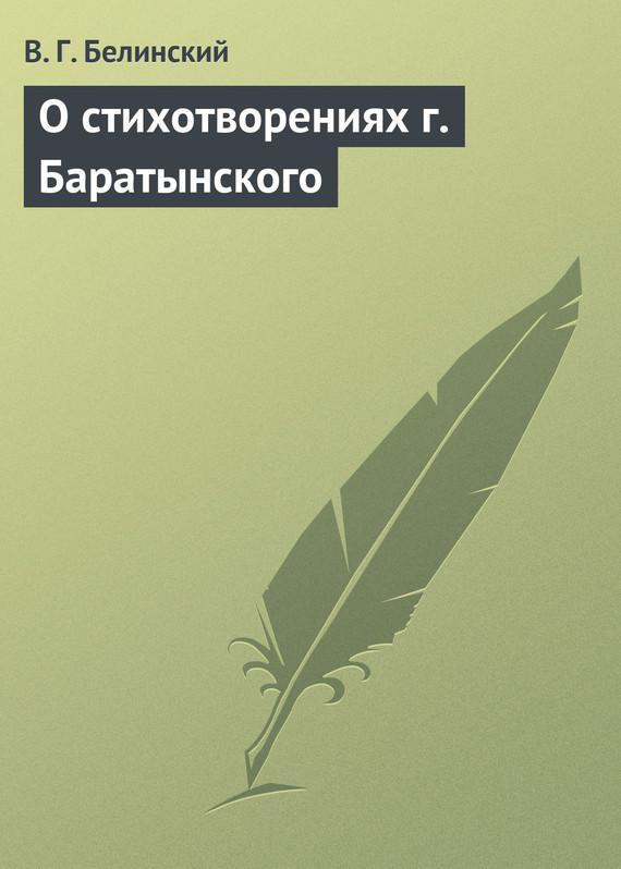 О стихотворениях г. Баратынского