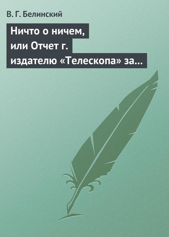 Ничто о ничем, или Отчет г. издателю Телескопа за последнее полугодие (1835) русской литературы изменяется быстро и настойчиво