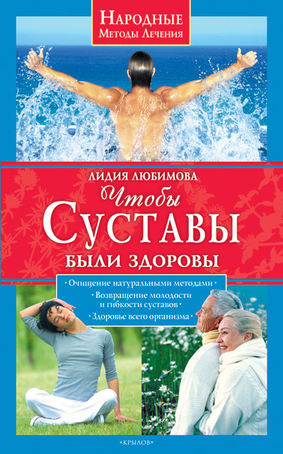 Лидия Любимова бесплатно