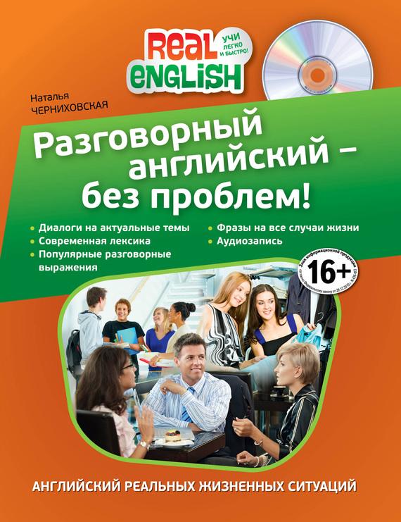 Разговорный английский – без проблем! (+ MP3) - Наталья Черниховская