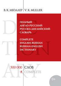 Мюллер, В. К.  - Полный англо-русский русско-английский словарь. 300 000 слов и выражений