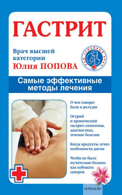 Гастрит. Самые эффективные методы лечения