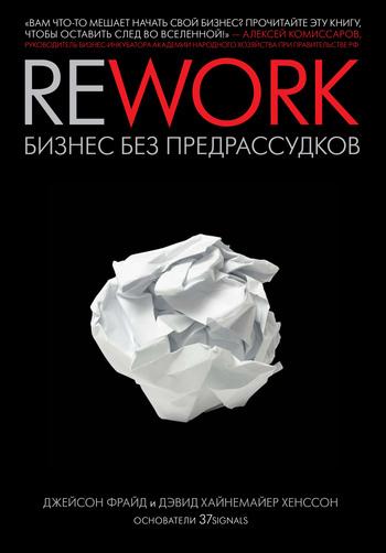 обложка электронной книги Rework: бизнес без предрассудков