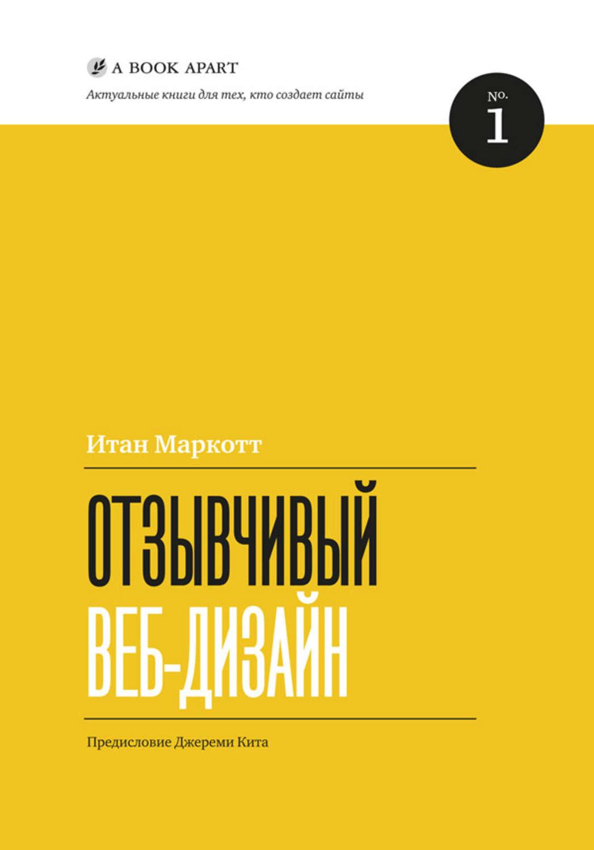 book Computational Materials Science: