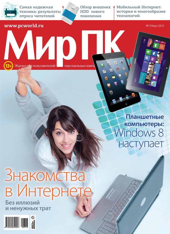 Мир ПК Журнал «Мир ПК» №03/2013 как создатьб сайт купить домен и разместить в интернете на хостинге
