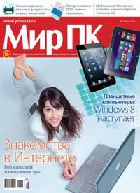 ПК, Мир  - Журнал «Мир ПК» &#847003/2013