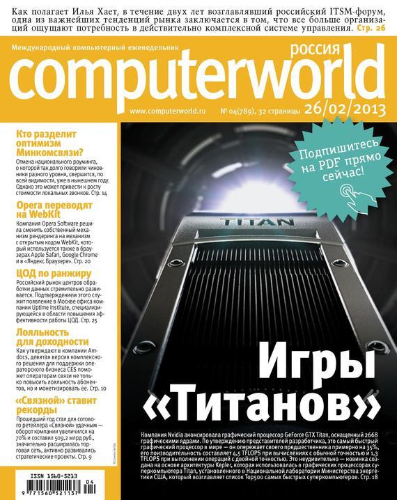 Журнал Computerworld Россия №04/2013