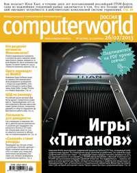 системы, Открытые  - Журнал Computerworld Россия №04/2013