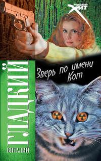 Гладкий, Виталий Дмитриевич  - Зверь по имени Кот