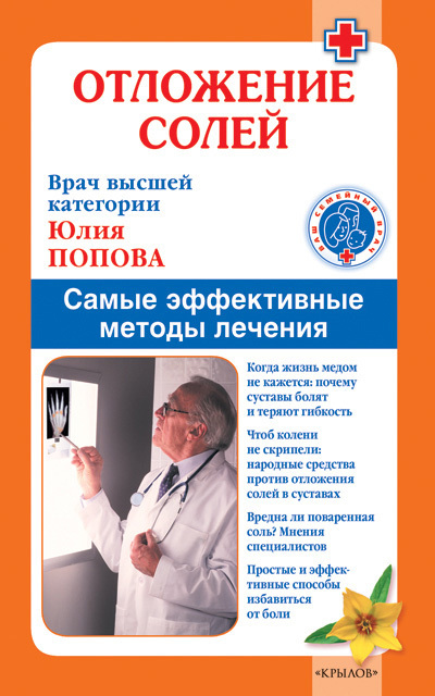 Юлия Попова бесплатно