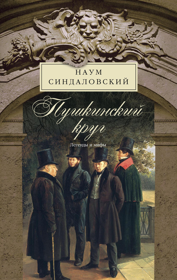 Наум Синдаловский Пушкинский круг. Легенды и мифы