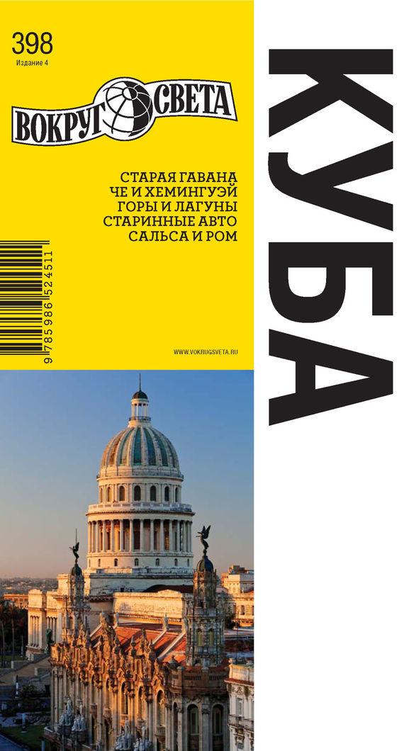 Куба - А. В. Ларионов