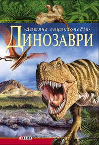 Отсутствует - Динозаври. Дитяча енциклопедія