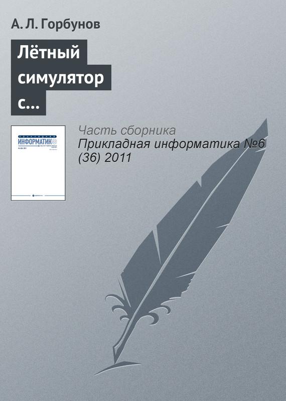 А. Л. Горбунов Лётный симулятор с пилотским интерфейсом комбинированной реальности