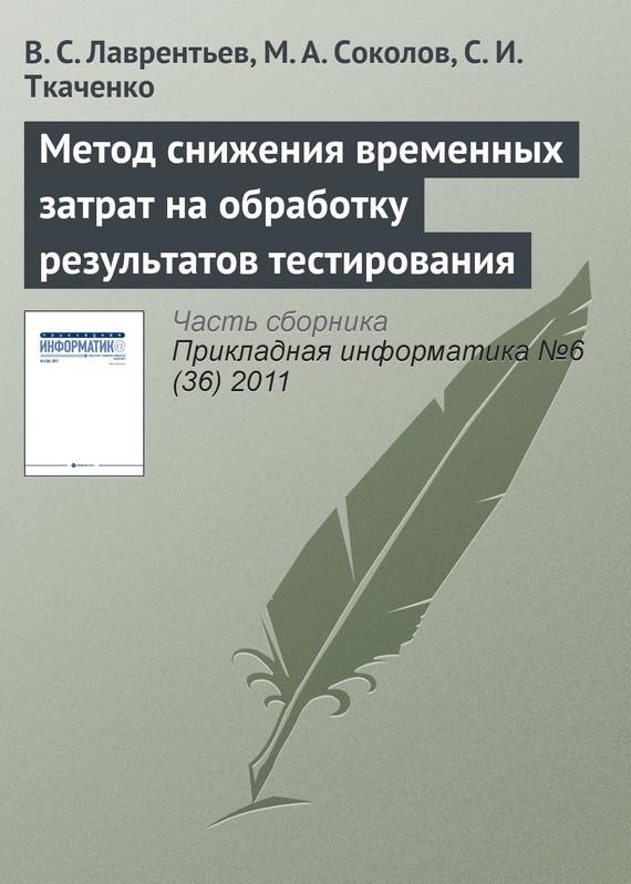 Достойное начало книги 07/08/74/07087413.bin.dir/07087413.cover.jpg обложка
