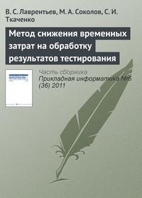 Лаврентьев, В. С.  - Метод снижения временных затрат на обработку результатов тестирования