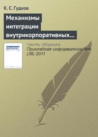 Гудков, К. С.  - Механизмы интеграции внутрикорпоративных справочников