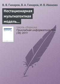 Гимаров, В. В.  - Нестационарная мультиагентная модель регионального рынка интернет-услуг