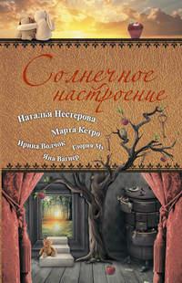 Нестерова, Наталья  - Солнечное настроение (сборник)