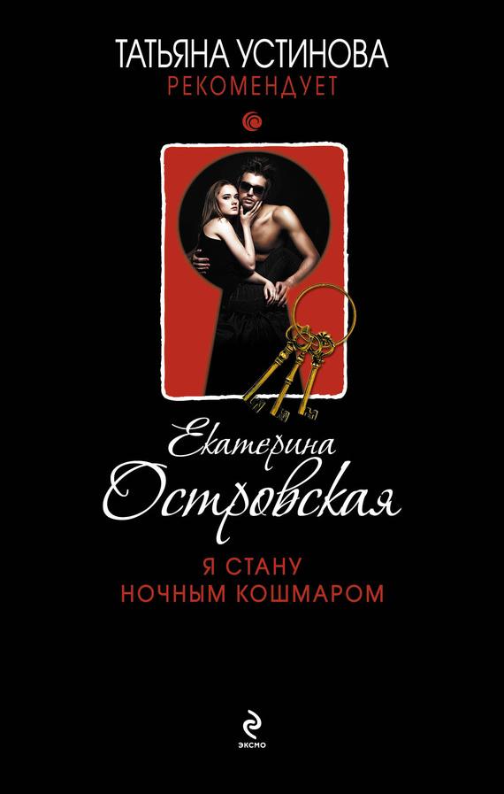 Я стану ночным кошмаром - Екатерина Островская