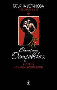 Островская, Екатерина  - Я стану ночным кошмаром