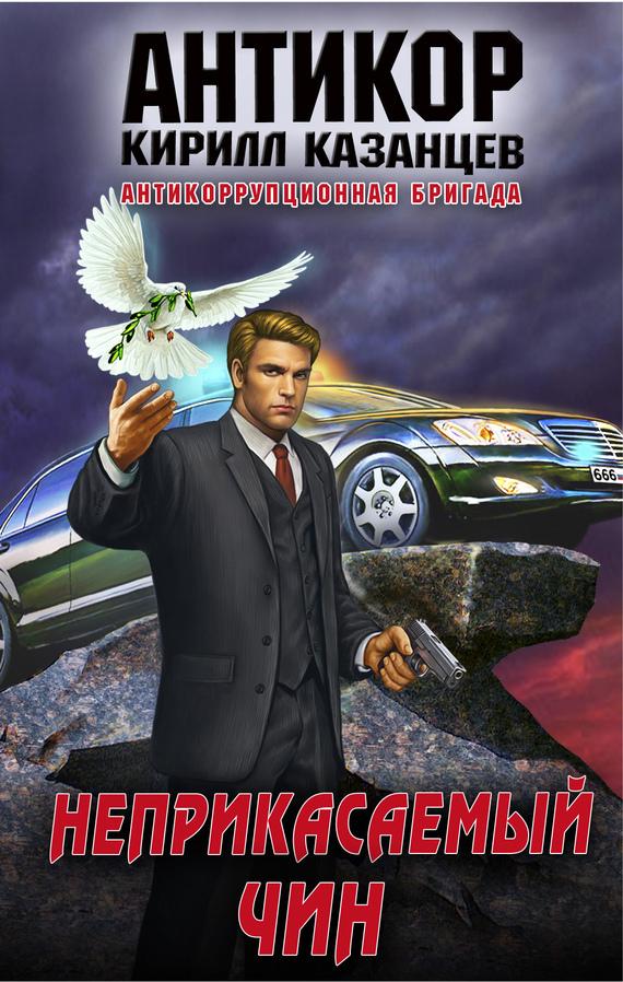 Кирилл Казанцев Неприкасаемый чин кирилл казанцев вороны любят падаль