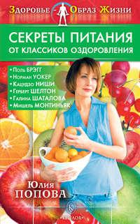 Попова, Юлия  - Секреты питания от классиков оздоровления
