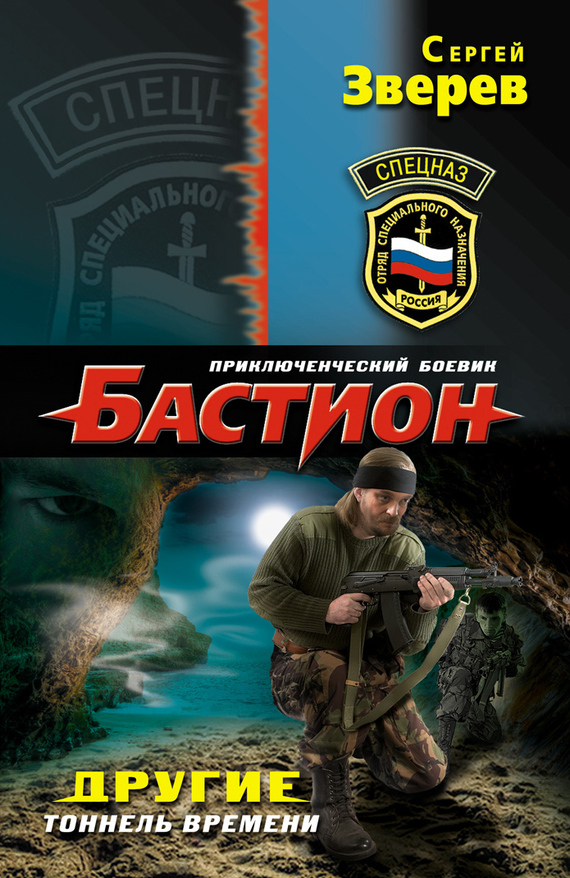 Тоннель времени - Сергей Зверев