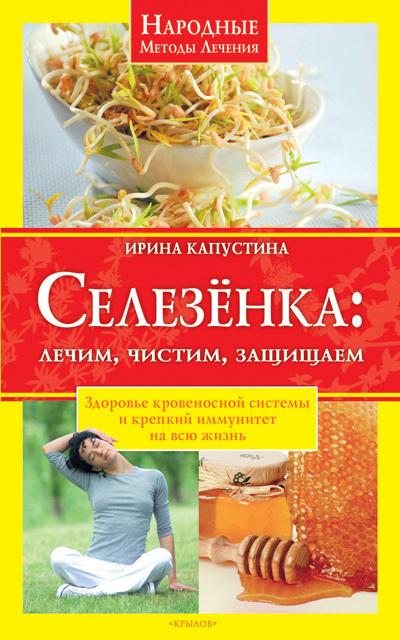 захватывающий сюжет в книге Ирина Капустина