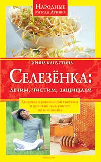 Капустина, Ирина  - Селезенка. Лечим, чистим, защищаем