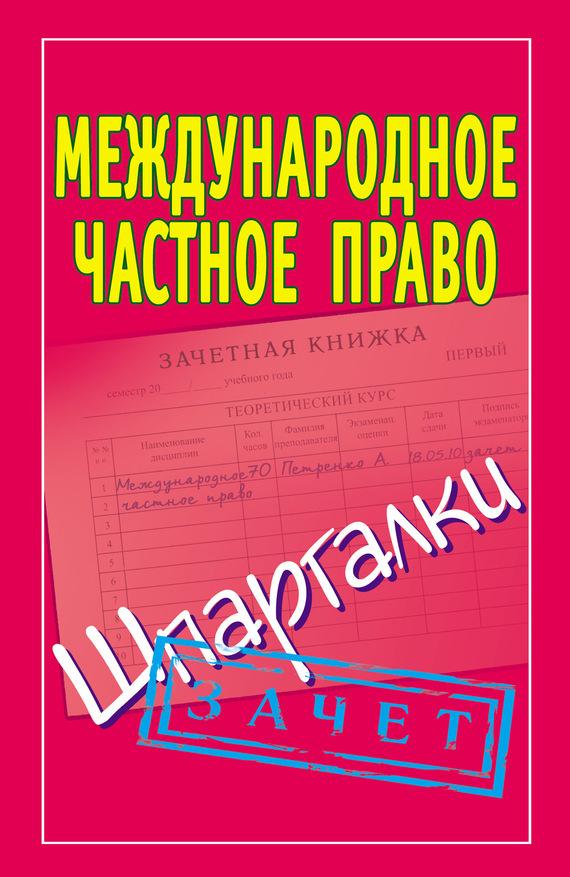 Отсутствует Международное частное право. Шпаргалки камиль абдулович бекяшев международное право в схемах 2 е издание