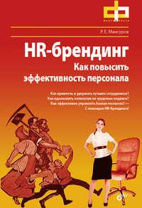 Мансуров, Руслан  - HR-брендинг. Как повысить эффективность персонала