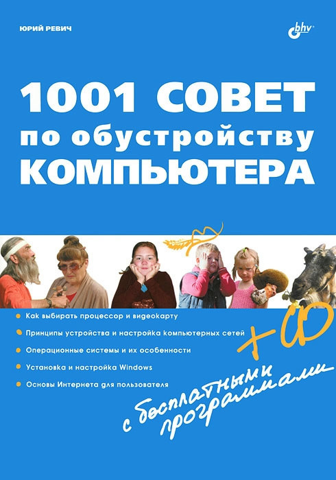 Юрий Ревич 1001 совет по обустройству компьютера  1001 совет по обустройству компьютера cd