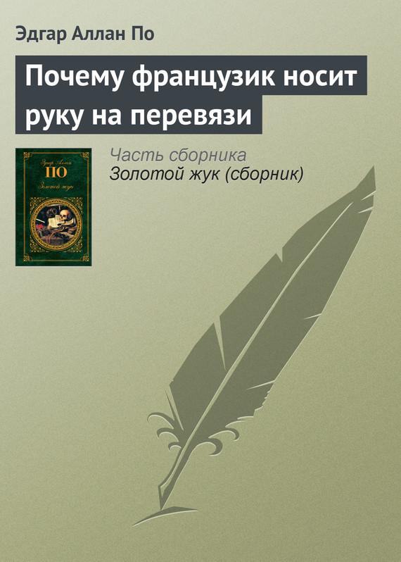 Эдгар Аллан По бесплатно