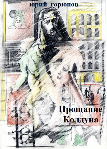Прощание колдуна - Юрий Горюнов