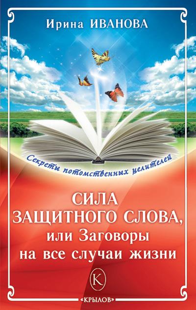 Скачать Ирина Иванова бесплатно Сила защитного слова, или Заговоры на все случаи жизни