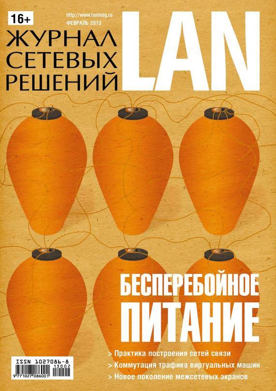 Журнал сетевых решений / LAN №02/2013