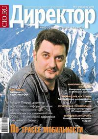 системы, Открытые  - Директор информационной службы №02/2013